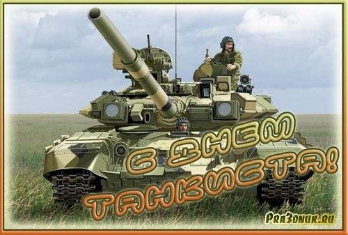 Картинки с днём танкиста   открытки016