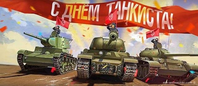 Картинки с днём танкиста   открытки017