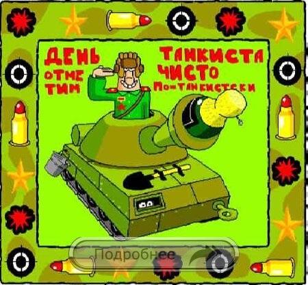 Картинки с днём танкиста   открытки018