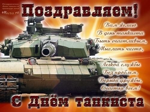Картинки с днём танкиста   открытки019