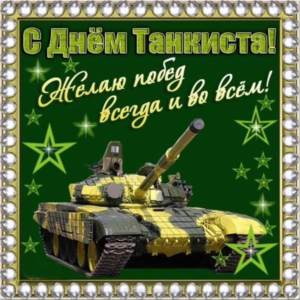 Картинки с днём танкиста   открытки020