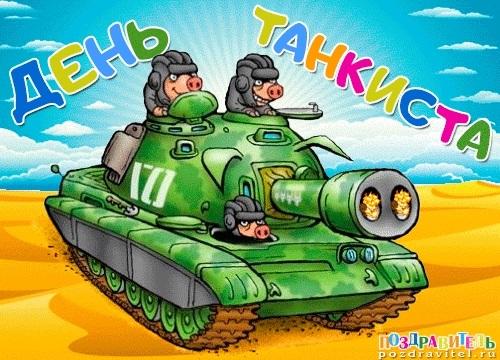 Картинки с днём танкиста   открытки021