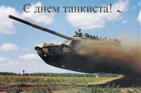 Картинки с днём танкиста   открытки022