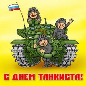 Картинки с днём танкиста   открытки023