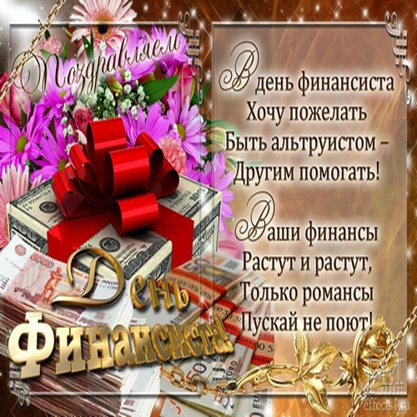 Открытка день финансиста поздравление с днем рождения, открытка поздравлением новый