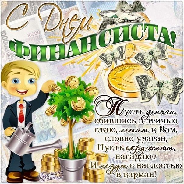 С днем финансиста картинки с поздравлением