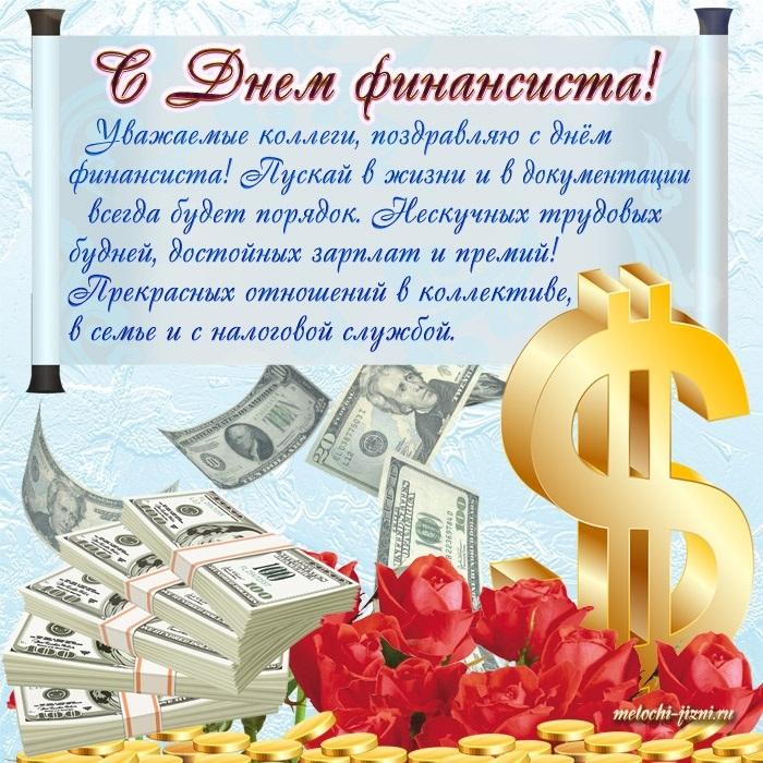 Днем екатерины, открытка на праздник финансистов