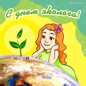 Картинки с днём эколога открытки024