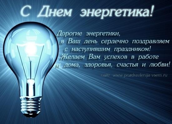 Картинка с днем энергетиков