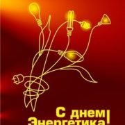 Картинки с днём энергетика   открытки026
