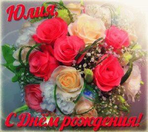 Картинки с др юля   красивая подборка020