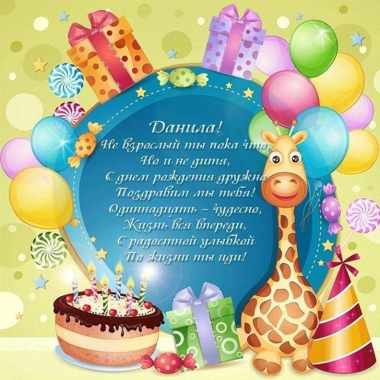 Картинки с днем рождения даниилу, ночи для