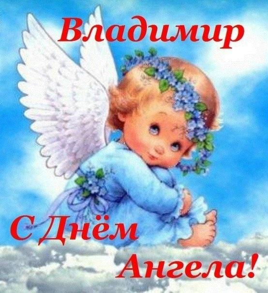 Картинки с днем ангела владимир
