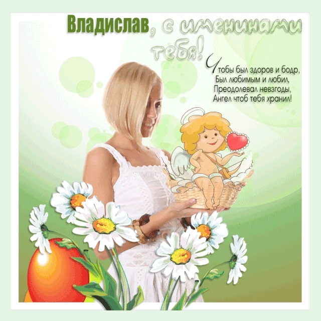 Картинки с именинами владимир   красивая подборка023