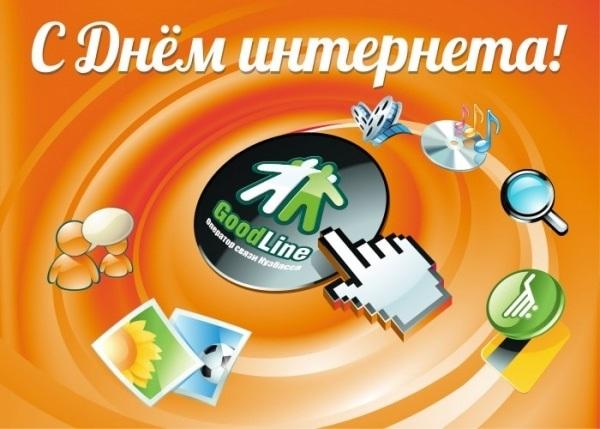 Картинки с международным днем интернета   открытки001