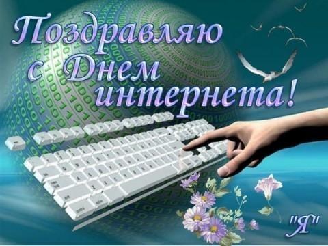 Картинки с международным днем интернета   открытки004