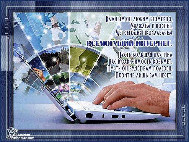 Картинки с международным днем интернета   открытки006