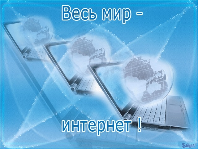 Картинки с международным днем интернета   открытки010