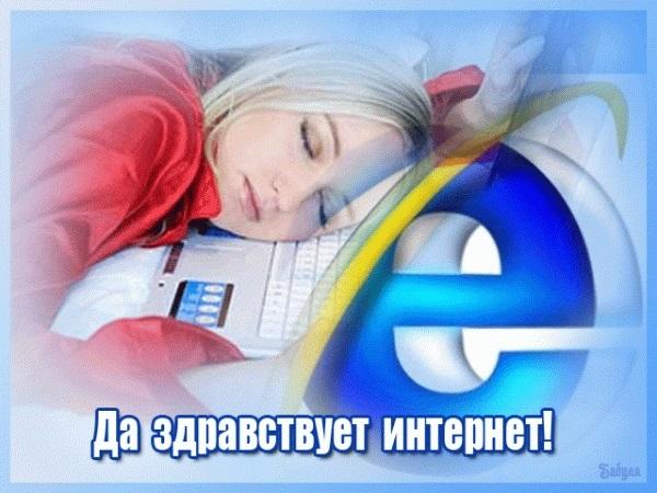 Картинки с международным днем интернета   открытки011