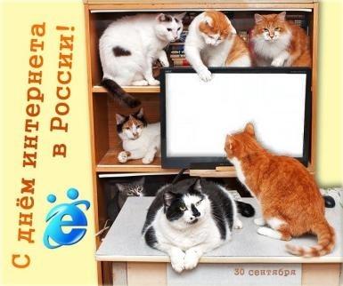 Картинки с международным днем интернета   открытки012