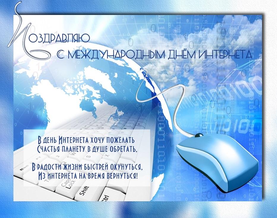 Картинки с международным днем интернета   открытки013