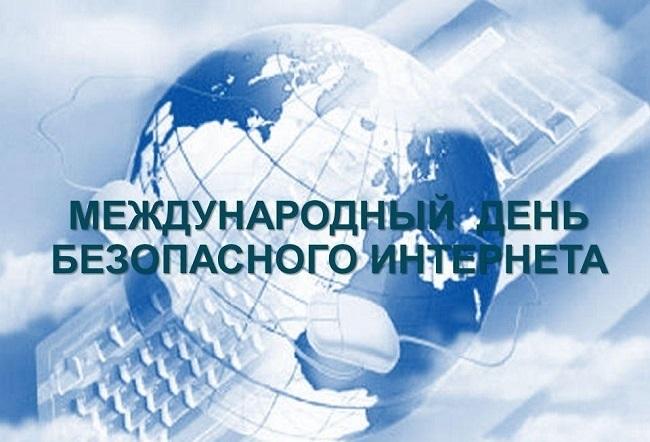 Картинки с международным днем интернета   открытки014
