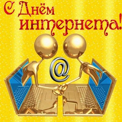 Картинки с международным днем интернета   открытки018