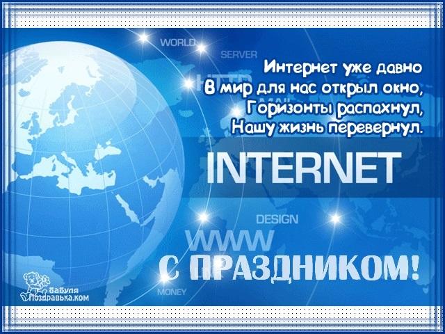 Картинки с международным днем интернета   открытки019