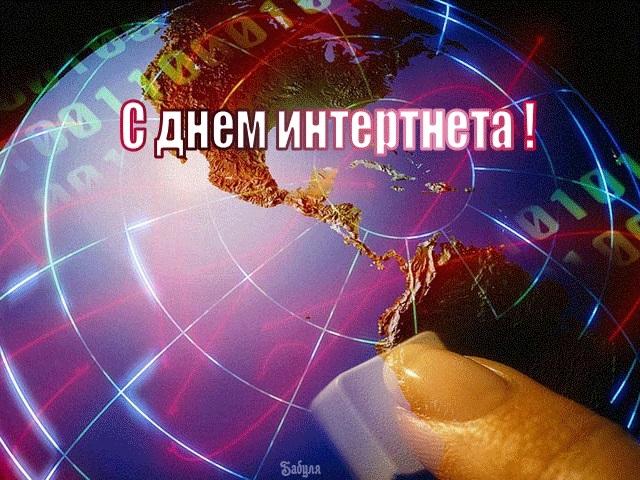 Картинки с международным днем интернета   открытки020