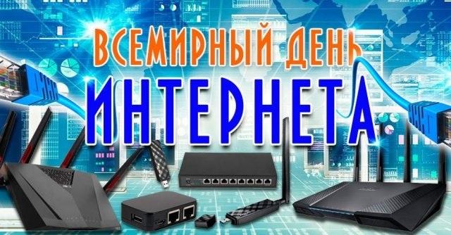 Картинки с международным днем интернета   открытки021