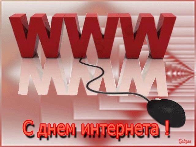 Картинки с международным днем интернета   открытки022