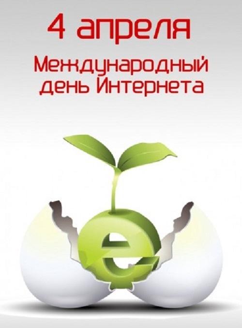 Картинки с международным днем интернета   открытки023