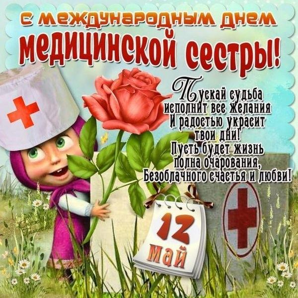 Картинки с международным днем медицинской сестры   открытки001