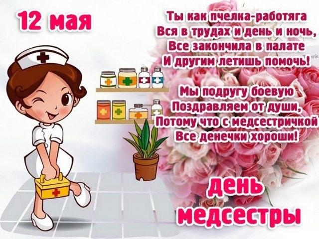 Картинки с международным днем медицинской сестры   открытки002