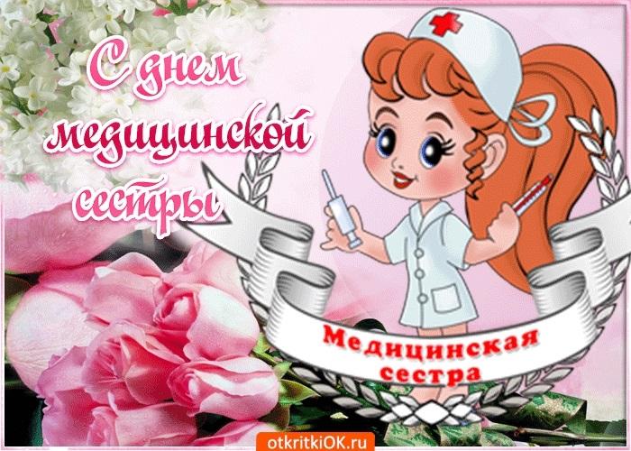 Картинки с международным днем медицинской сестры   открытки004