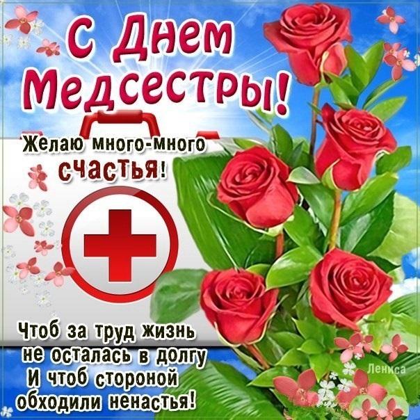 Картинки с международным днем медицинской сестры   открытки005