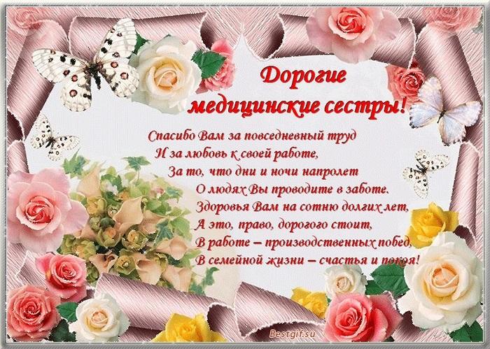 Картинки с международным днем медицинской сестры   открытки006
