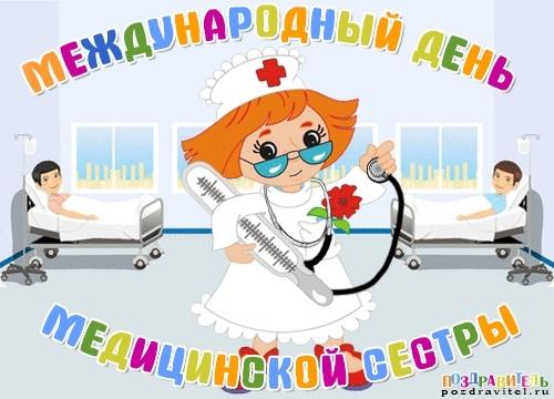 Картинки с международным днем медицинской сестры   открытки007