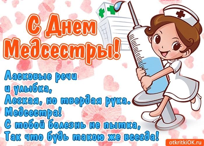 Картинки с международным днем медицинской сестры   открытки008