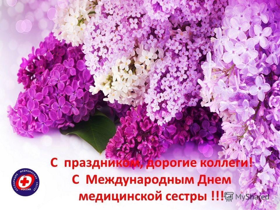 Картинки с международным днем медицинской сестры   открытки010