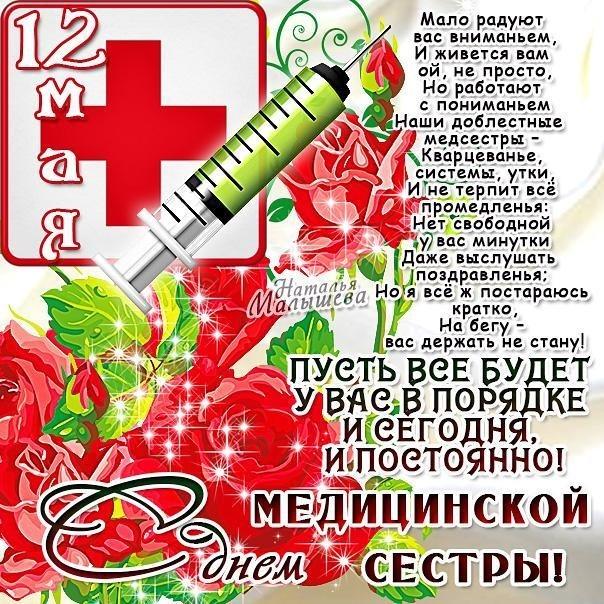 Картинки с международным днем медицинской сестры   открытки011
