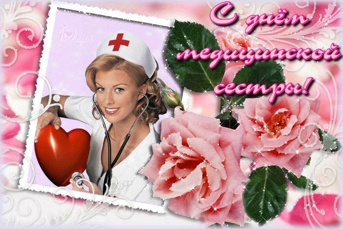 Картинки с международным днем медицинской сестры   открытки012