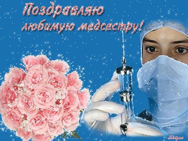 Картинки с международным днем медицинской сестры   открытки015