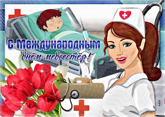 Картинки с международным днем медицинской сестры   открытки017