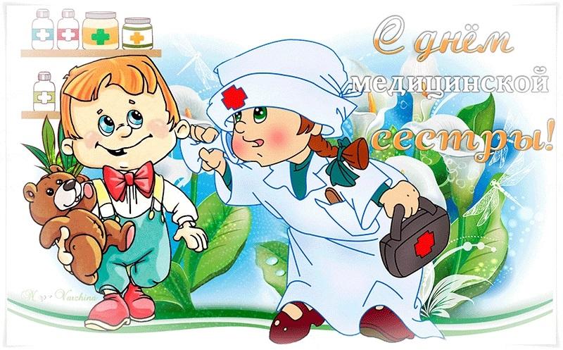 Картинки с международным днем медицинской сестры   открытки019