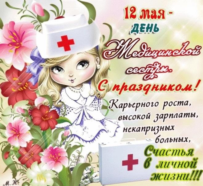 Картинки с международным днем медицинской сестры   открытки020