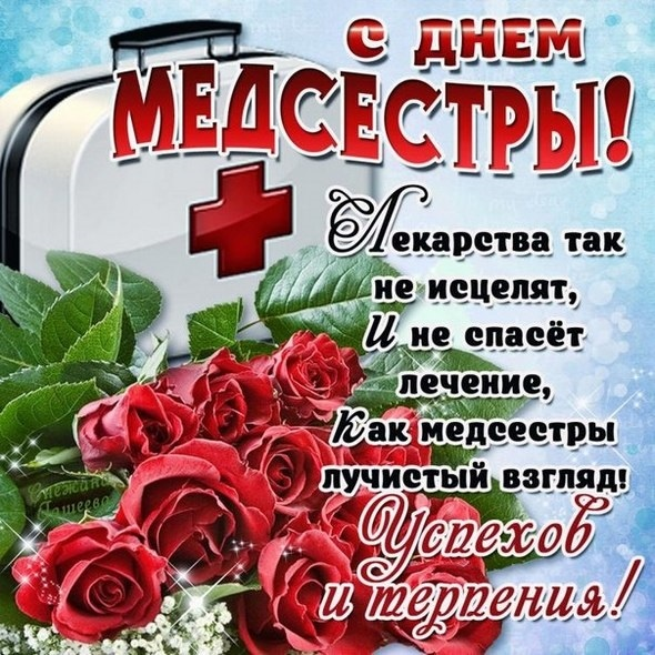 Картинки с международным днем медицинской сестры   открытки021