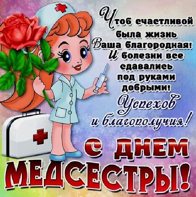 Картинки с международным днем медицинской сестры   открытки022