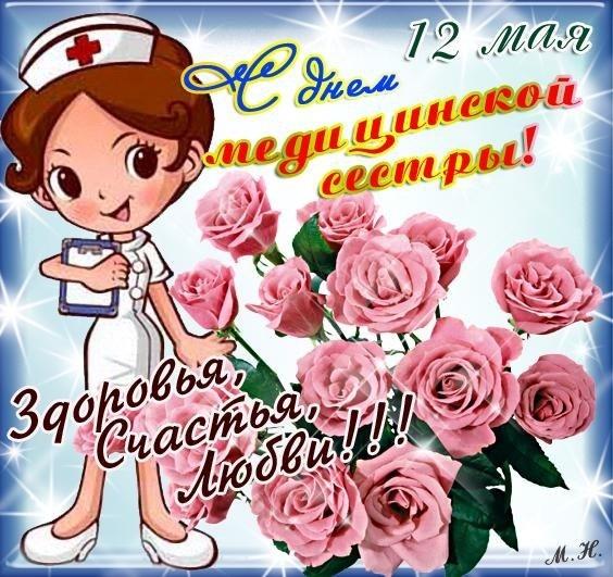 Картинки с международным днем медицинской сестры   открытки023