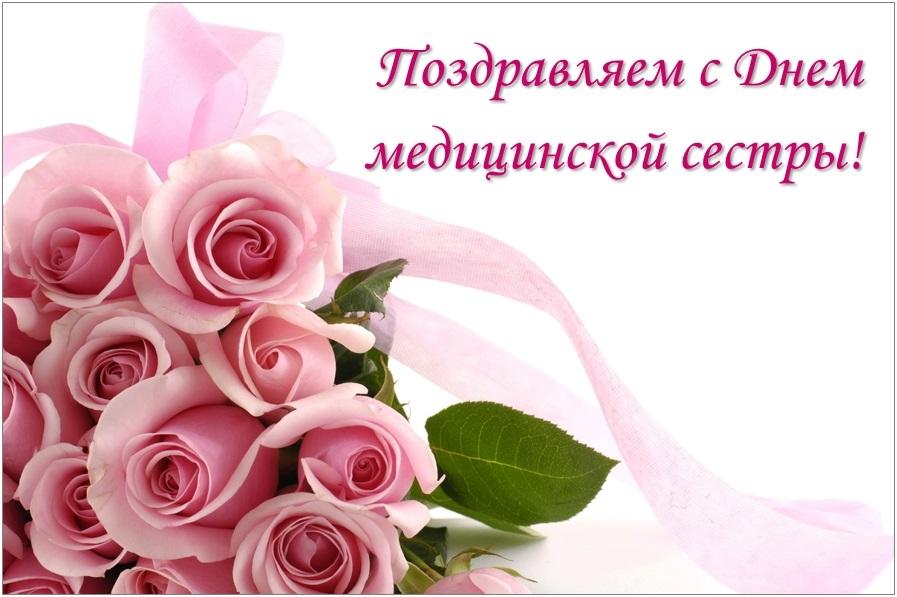 Картинки с международным днем медицинской сестры   открытки025